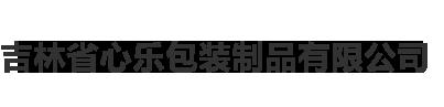吉林省心乐包装制品有限公司